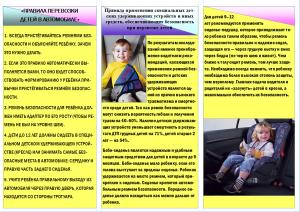 pravila_perevozki_detej_v_avtomobile
