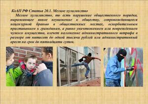 Статья 20.1 КоАП РФ